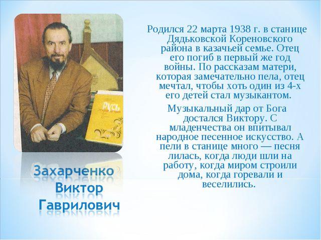 Родился 22 марта 1938 г. в станице Дядьковской Кореновского района в казачьей...