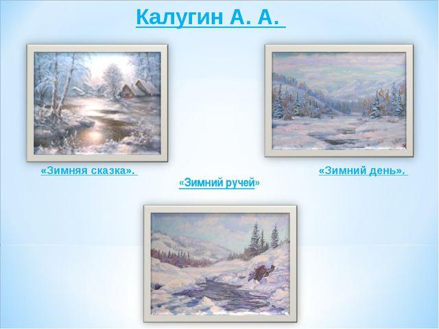 «Зимняя сказка». «Зимний день». Калугин А. А. «Зимний ручей»