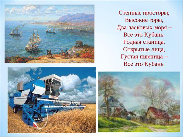 Степные просторы, Высокие горы, Два ласковых моря – Все это Кубань. Родная ст...