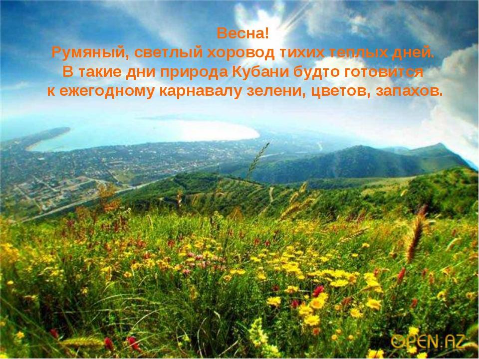 Весна! Румяный, светлый хоровод тихих теплых дней. В такие дни природа Кубани...