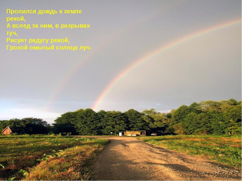 Пролился дождь к земле рекой, А вслед за ним, в разрывах туч, Рисует радугу р...