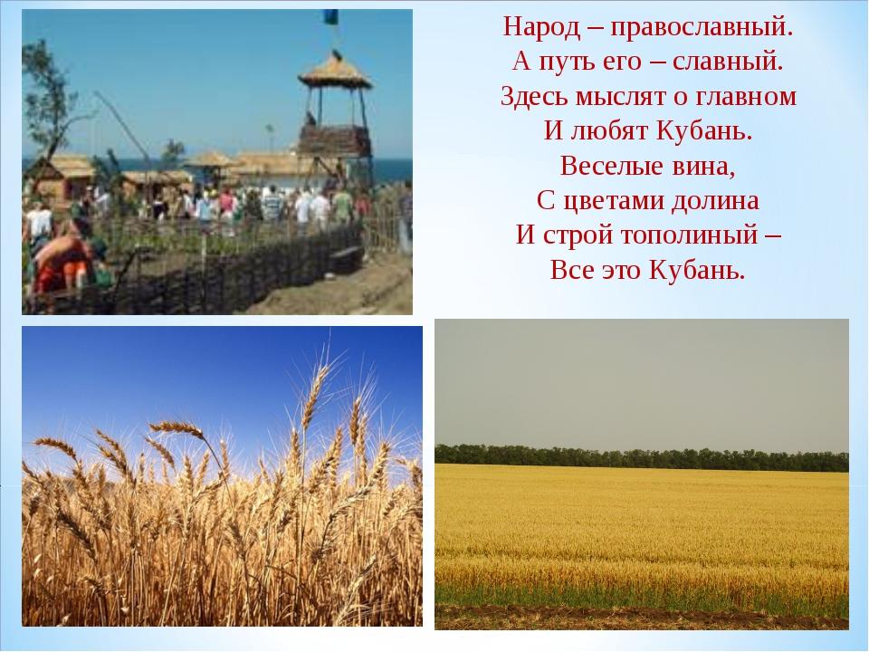 Народ – православный. А путь его – славный. Здесь мыслят о главном И любят Ку...