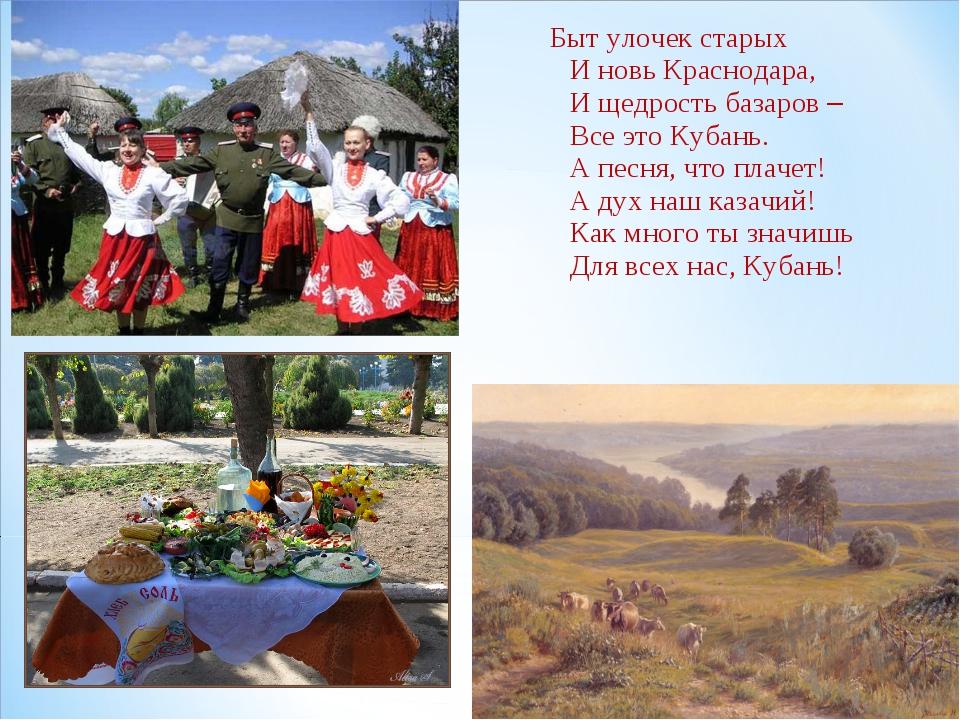 Быт улочек старых И новь Краснодара, И щедрость базаров – Все это Кубань. А п...
