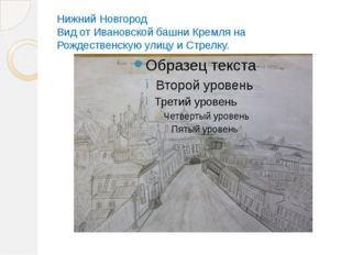 Нижний Новгород Вид от Ивановской башни Кремля на Рождественскую улицу и Стре