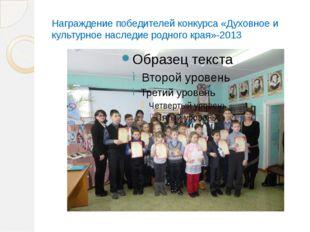 Награждение победителей конкурса «Духовное и культурное наследие родного края