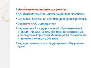 Нормативно-правовые документы: основные положения «Декларации прав человека»