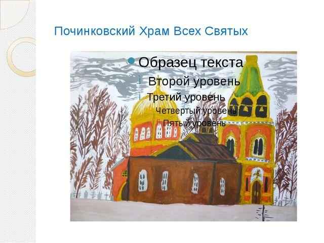 Починковский Храм Всех Святых