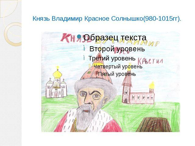 Князь Владимир Красное Солнышко(980-1015гг).