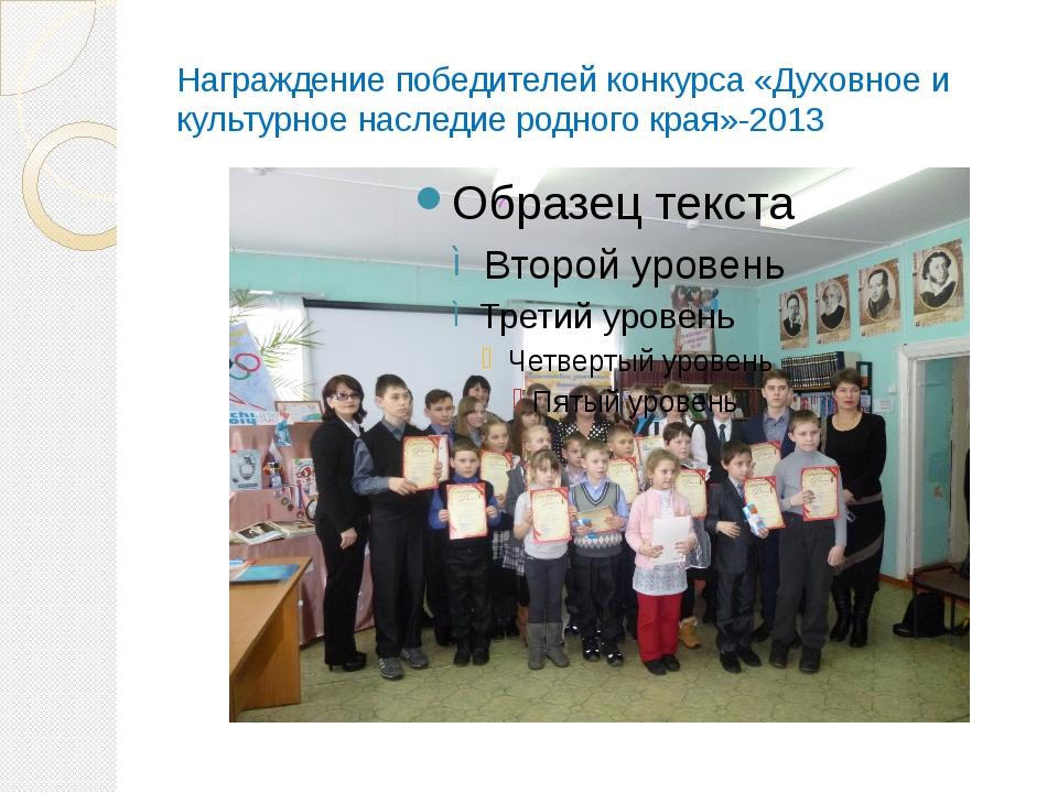 Награждение победителей конкурса «Духовное и культурное наследие родного края...