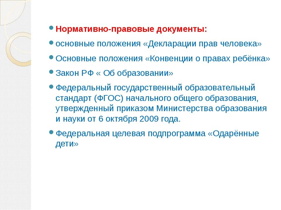 Нормативно-правовые документы: основные положения «Декларации прав человека»...