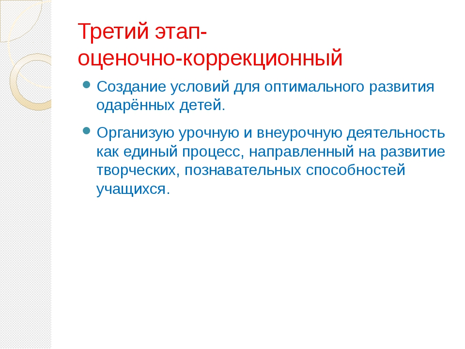 Третий этап- оценочно-коррекционный Создание условий для оптимального развити...