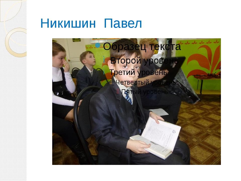 Никишин Павел