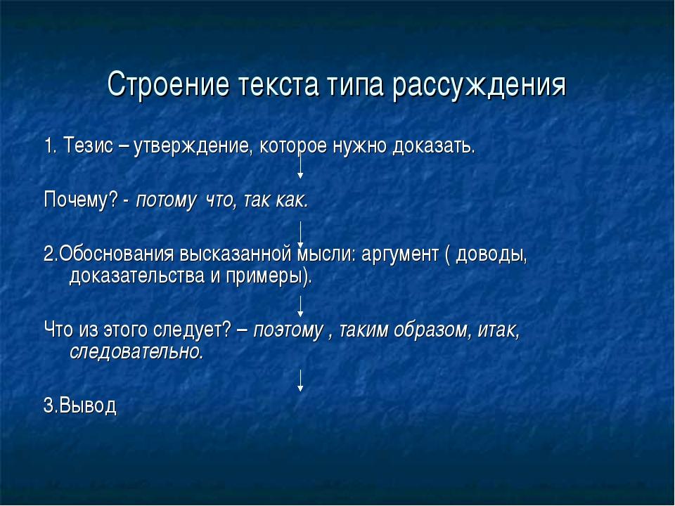 Строение текста типа рассуждения 1. Тезис – утверждение, которое нужно доказ...