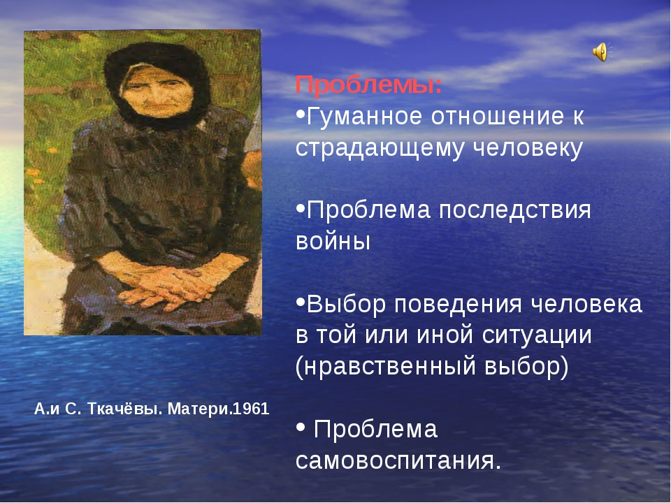 А.и С. Ткачёвы. Матери.1961 Проблемы: Гуманное отношение к страдающему челов...