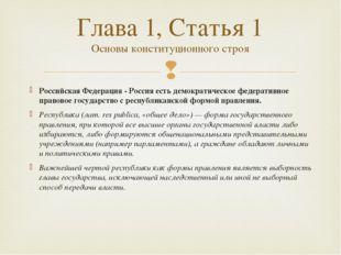 Российская Федерация - Россия есть демократическое федеративное правовое госу