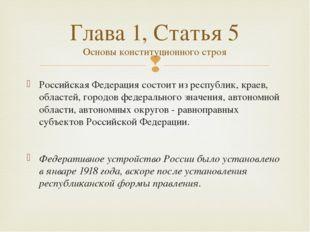 Российская Федерация состоит из республик, краев, областей, городов федеральн