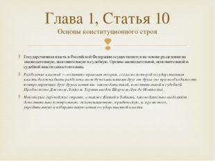 Государственная власть в Российской Федерации осуществляется на основе раздел