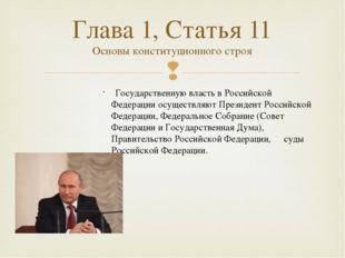 Государственную власть в Российской Федерации осуществляют Президент Российс
