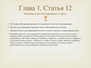 В Российской Федерации признается и гарантируетсяместное самоуправление. Мес