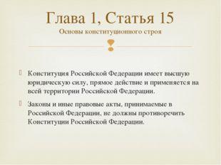 Конституция Российской Федерации имеет высшую юридическую силу, прямое дейст