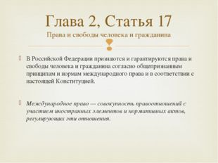 В Российской Федерации признаются и гарантируются права и свободы человека и