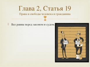 Все равны перед законом и судом. Глава 2, Статья 19 Права и свободы человека