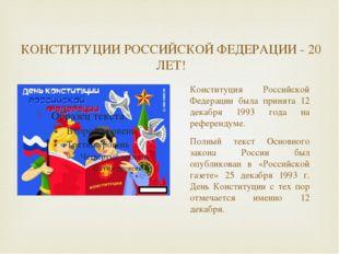 КОНСТИТУЦИИ РОССИЙСКОЙ ФЕДЕРАЦИИ - 20 ЛЕТ! Конституция Российской Федерации б