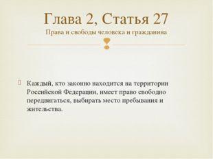 Каждый, кто законно находится на территории Российской Федерации, имеет прав