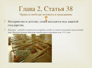 Материнство идетство, семья находятся под защитой государства. Детство- пер