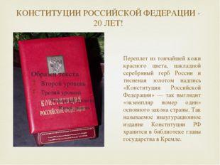 КОНСТИТУЦИИ РОССИЙСКОЙ ФЕДЕРАЦИИ - 20 ЛЕТ! Переплет из тончайшей кожи красног
