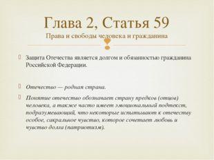 ЗащитаОтечестваявляется долгом и обязанностью гражданина Российской Федерац