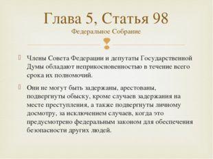 Члены Совета Федерации и депутаты Государственной Думы обладают неприкосновен