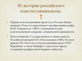 Первым конституционным проектом в России обычно называют План государственног