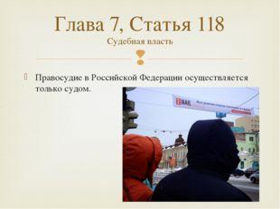Правосудиев Российской Федерации осуществляется только судом. Глава 7, Стат
