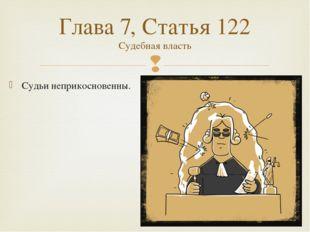 Судьи неприкосновенны. Глава 7, Статья 122 Судебная власть 