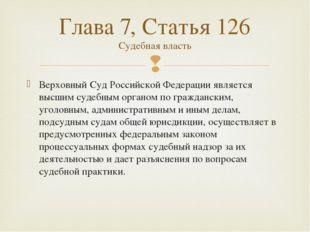 Верховный Суд Российской Федерации является высшим судебным органом по гражда