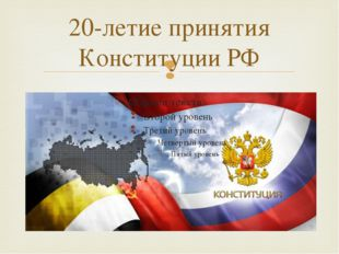 20-летие принятия Конституции РФ 