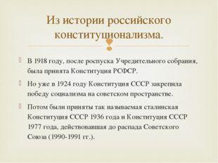 В 1918 году, после роспуска Учредительного собрания, была принята Конституция
