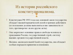 Конституция РФ 1993 года как основной закон государства обладает высшей юриди