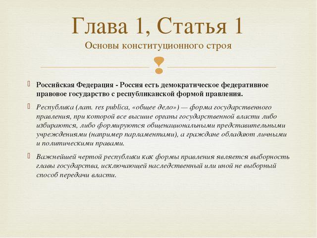 Российская Федерация - Россия есть демократическое федеративное правовое госу...