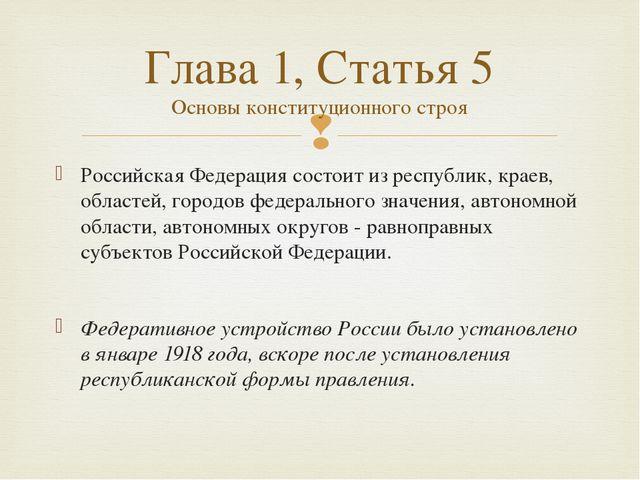 Российская Федерация состоит из республик, краев, областей, городов федеральн...