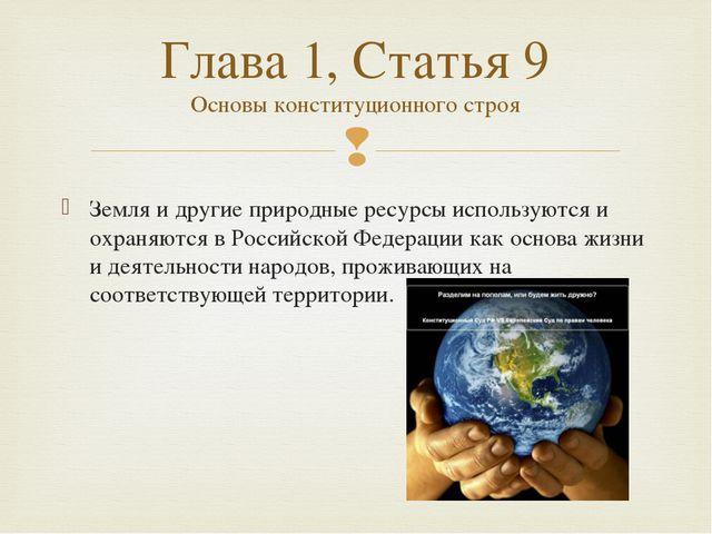 Земля и другие природные ресурсы используются и охраняются в Российской Феде...