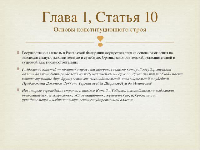 Государственная власть в Российской Федерации осуществляется на основе раздел...