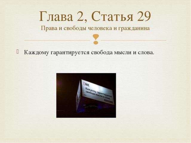 Каждому гарантируется свобода мысли и слова. Глава 2, Статья 29 Права и свобо...