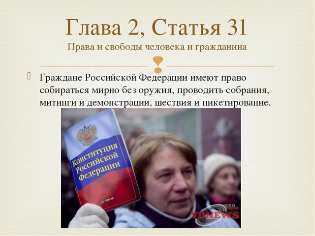 Граждане Российской Федерации имеют право собираться мирно без оружия, провод...