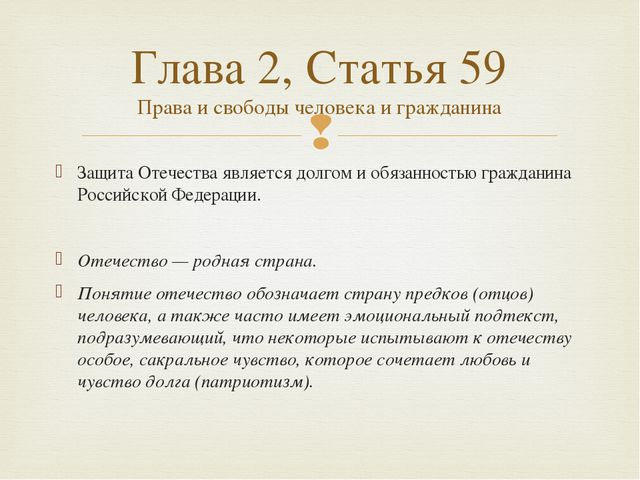 ЗащитаОтечестваявляется долгом и обязанностью гражданина Российской Федерац...