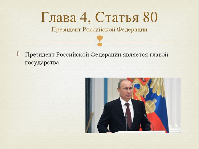 Президент Российской Федерации является главой государства. Глава 4, Статья 8...