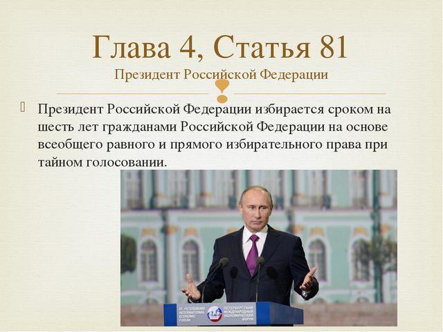 Президент Российской Федерации избирается сроком на шесть лет гражданами Росс...