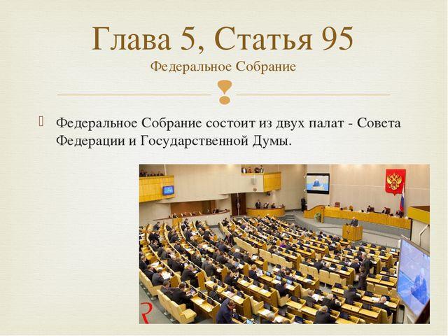 Федеральное Собрание состоит из двух палат - Совета Федерации и Государственн...