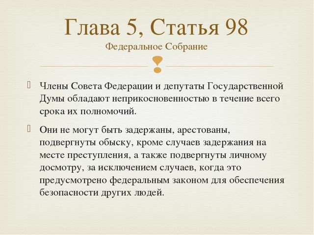 Члены Совета Федерации и депутаты Государственной Думы обладают неприкосновен...